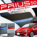 プリウス 50系 レザー アームレストカバー コンソールカバー 1P シートカバー 内装 パーツ プリウス50系専用