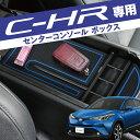 c-hr パーツ ドレスアップ コンソールボックス 小物入れ センターコンソール ABS製 マット付き PVC製 カスタムパーツ C-HR 専用 toyota