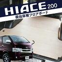 ハイエース 200系 荷室 3型 4型 DX パーツ フロアボード 200 1型 2型 デラックス S GL 標準車 リアヒーター付き 荷台 荷室 床板 ボード...