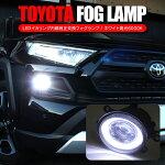 トヨタ車専用LEDフォグランプイカリング内蔵パーツカスタムLEDフォグランプLEDイカリングフォグヘッドライト車ファイバーリング付きフォグ左右セット
