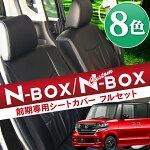 nboxカスタムドレスアップシートカバーレザーN-BOXNBOX本革調N-BOXカスタムNBOX+JF1/JF2パーツシートカバー023/018デザイン9種ホンダNBOXブラック