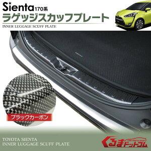 シエンタ 170系 カスタムパーツ ラゲッジ スカッフプレート パーツ アクセサリー インナーラゲッジガード カバー ガード プロテクター ラゲッジエンド シエンタ170系 荷室 トランク ドレスア