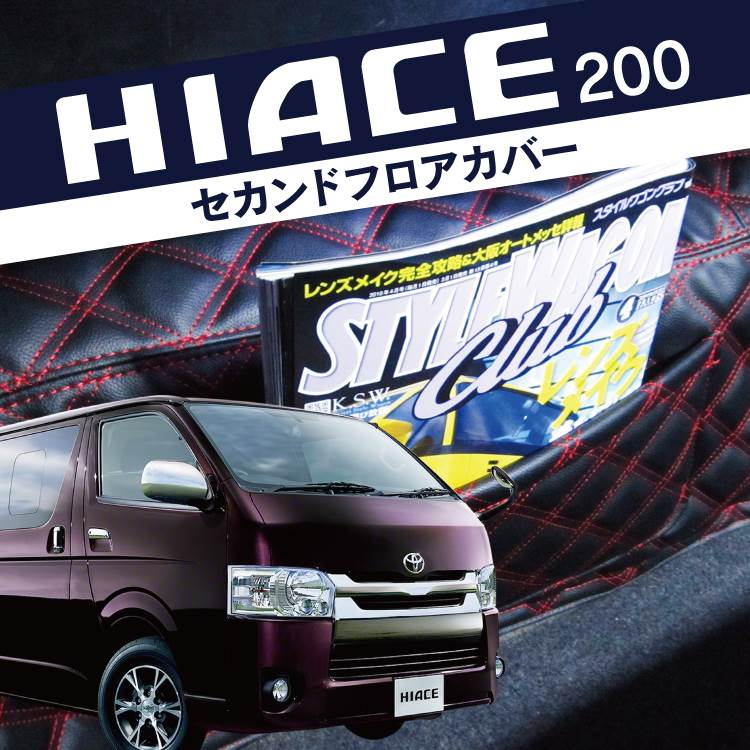 ハイエース 200系 3型 4型 セカンドカバー セカンドテーブル【1型〜4型対応】
