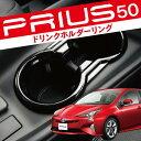 プリウス 50系 ドリンクホルダーリング カップホルダーリング 1P コンソールトレイ 内装 パーツ メッキ カバー メッキリング