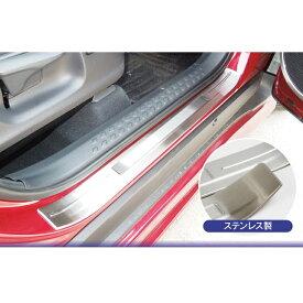 【クリアランスセール】 C-HR パーツ スカッフプレート リア フロント ステンレス製 カスタムパーツ CHR ZYX10/NGX50 toyota