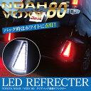 ノア 80系 ヴォクシー 80系 バックランプ LED リフレクター 車種専用 バック連動 ハイブリッド 2P クリア VOXY/NOAH