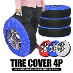 タイヤカバー4P汎用車タイヤカバーパーツアクセサリー汎用アイテムタイヤトートタイヤバッグホイールタイヤバッグトート保管保護サマータイヤスタッドレスタイヤ