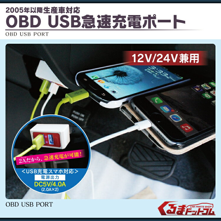 usbポート 増設 車 OBD タイプUSB 充電器 急速 OBD2 トヨタ ホンダ 日産 OBD USB 2ポートUSB 車種汎用 2口 コネクター ハーネス アダプター
