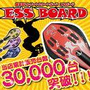 エスボード 大人用 ストリートスケートボード(スケボー) エスボードESS BOARD 2輪タイプ 光るハードタイヤ