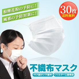 マスク 在庫あり マスク 30枚 使い捨て フェイス マスク ホワイト 三層構造 不織布マスク 花粉対策 男女兼用 大人用 フェイス マスク 白 【PN】