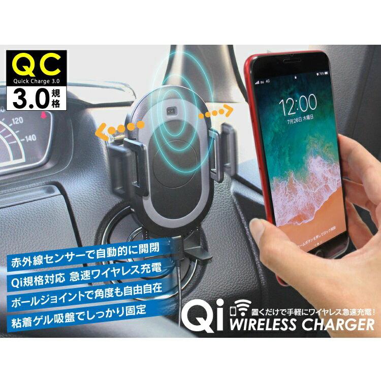 Qi 充電器 車 対応 ワイヤレス充電器 置くだけ充電 無線充電 無線充電器 車載ホルダー 充電ケース 車用無線充電器 スタンド iphone8 iphonex iphone8plus Galaxy note8 S8 S8+ S7 S7 Edge S6 Edge+ Note LG G6 対応