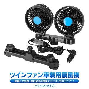 ツインファン車載用扇風機ヘッドレストサーキュレーター車載用扇風機カーファン