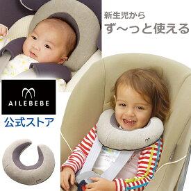 うたたねクッション エールベベ BB508 ベビーグッズ クッション 新生児 幼児 子供 carmate カーメイト