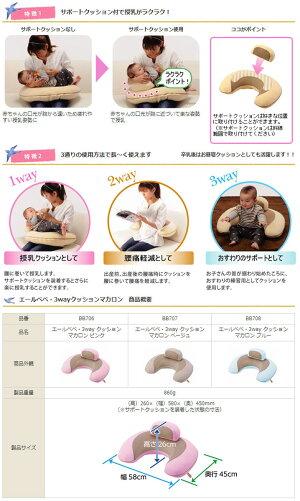 エールベベ(AILEBEBE)授乳クッション|エールベベ3wayクッションマカロンピンク|授乳クッション洗える|授乳クッションカバー付|