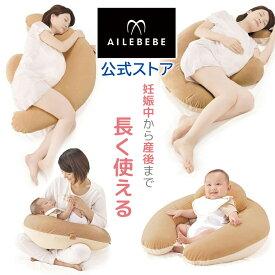 エールべべ ギュット 4WAY マシュマロ パステルブラウン BB802 プレママの眠りをサポートする抱き枕 授乳クッション 妊婦 抱き枕 洗える エールべべ carmate ailebebe