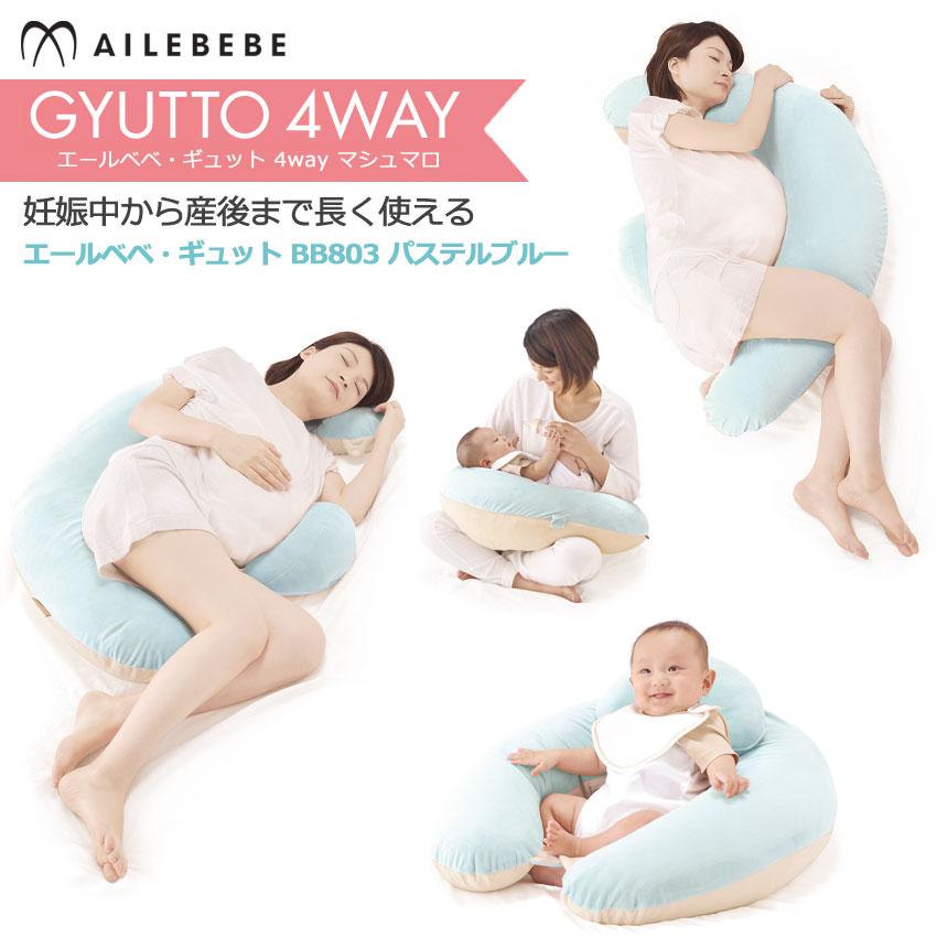 カーメイト BB803 ailebebe エールべべ・ギュット 4WAY マシュマロ パステルブルー プレママの眠りをサポートする抱き枕 授乳 クッション 抱き 枕 妊婦