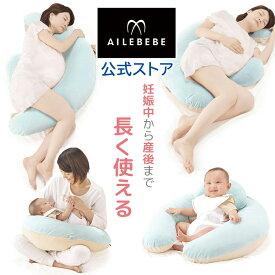 【8月上旬入荷予定】エールべべ BB803 ailebebe ギュット 4WAY マシュマロ パステルブルー プレママの眠りをサポートする抱き枕 授乳クッション 抱き枕 洗える 妊婦 4WAY エールべべ carmate