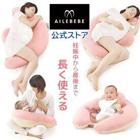 エールべべ BB804 ailebebe ギュット 4WAY マシュマロ パステルピンク プレママの眠りをサポートする 授乳クッション 抱き枕 洗える carmate