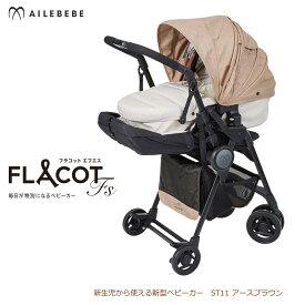 ベビーカー コットタイプ AILEBEBE ST11 エールベベ フラコット エフエス アースブラウン ベビーカー 新生児 0か月から使える ailebebe flacot fs carmate