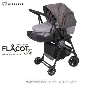 ベビーカー コットタイプ エールベベ ST12 フラコット エフエス アースグレー ベビーカー 日よけ 新生児 0か月から使える ailebebe flacot fs carmate