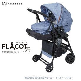 ベビーカー コットタイプ 新生児 日よけ ST13 エールベベ フラコット エフエス アースブルー ベビーカー 新生児 0か月から使える ailebebe flacot fs carmate