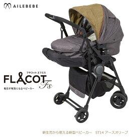 ベビーカー コットタイプ AILEBEBE ST14 エールベベ フラコット エフエス アースオリーブ ベビーカー 新生児 0か月から使える ailebebe flacot fs carmate