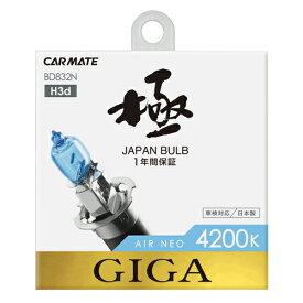 カーメイト BD832N エアーネオ4200K H3D 35W ハロゲンバルブ 1年保証付 明るさ70Wクラス 700ルーメン carmate
