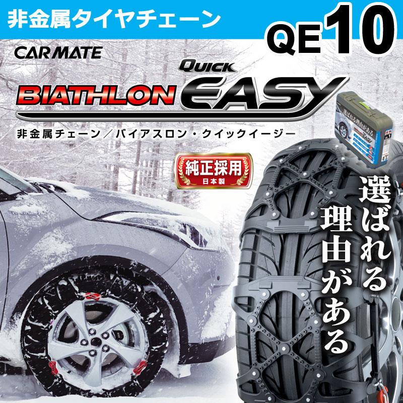 2018年出荷モデル タイヤチェーン 非金属 カーメイト バイアスロン クイックイージー QE10