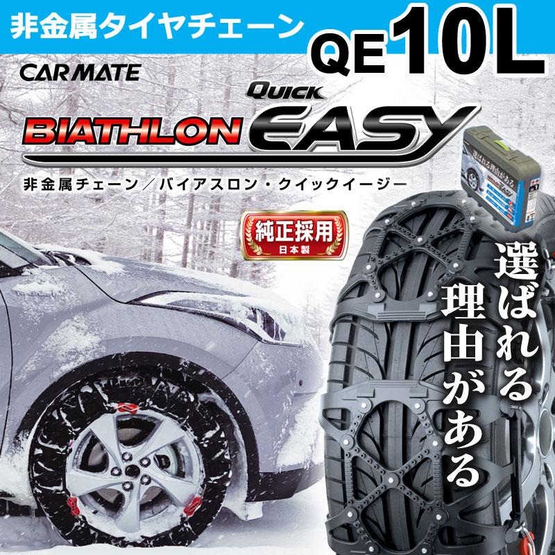 【再入荷】2018年出荷モデル タイヤチェーン 非金属 カーメイト バイアスロン クイックイージー QE10L