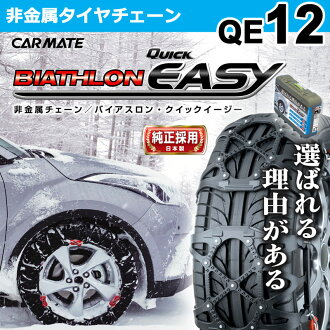 Tire chain non-metallic carmate biathlon quick easy QE12