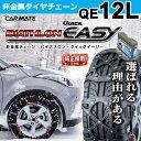 タイヤチェーン 非金属 カーメイト バイアスロン クイックイージー QE12L