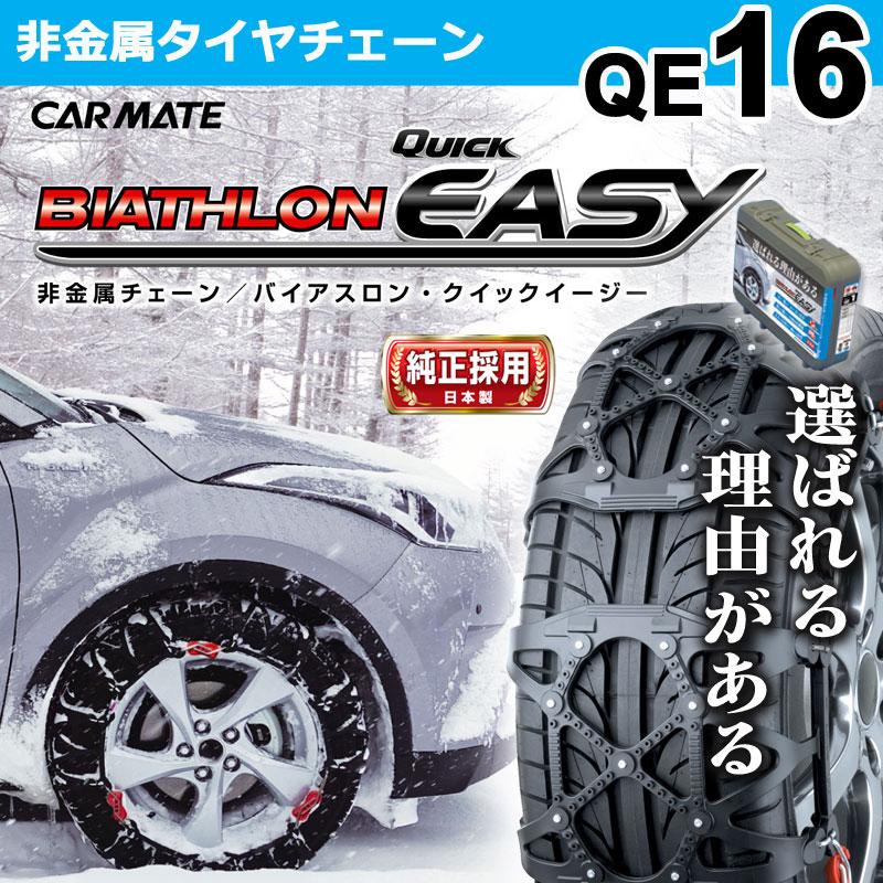 2018年出荷モデル タイヤチェーン 非金属 カーメイト バイアスロン クイックイージー QE16