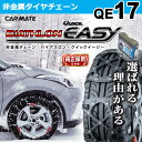【欠品中】タイヤチェーン 非金属 カーメイト バイアスロン クイックイージー QE17