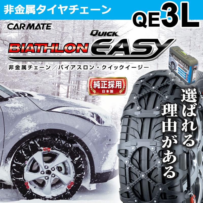 2018年出荷モデル タイヤチェーン 非金属 カーメイト バイアスロン クイックイージー QE3L