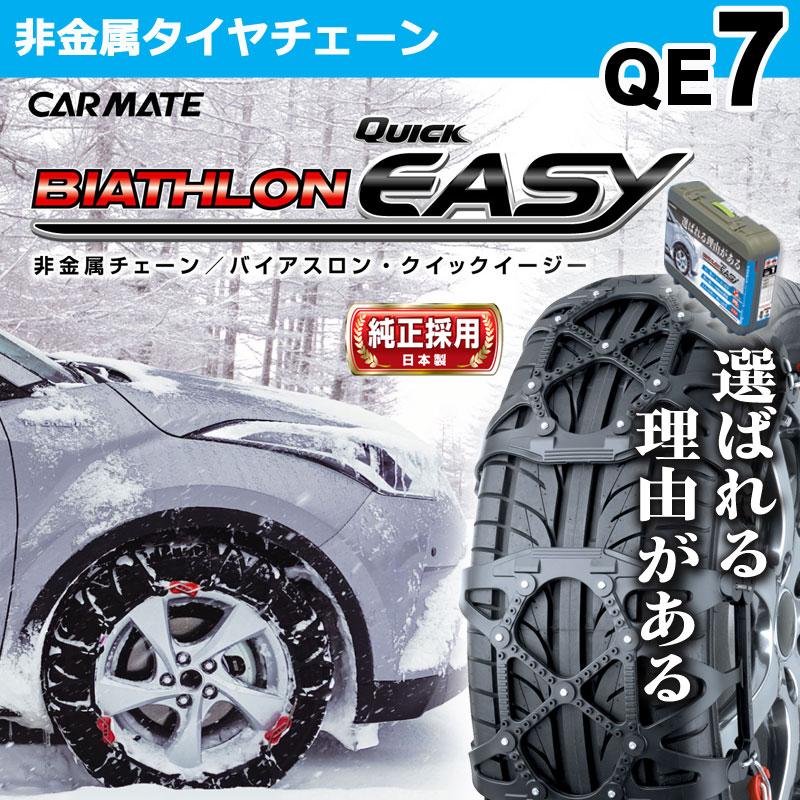 【再入荷】2018年出荷モデル タイヤチェーン 非金属 カーメイト バイアスロン クイックイージー QE7