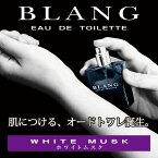 カーメイトL531ブラングオードトワレホワイトムスク|カーフレグランスと同じ香り|香水|30ml|WEB限定販売品|BLANG|カー用品便利|