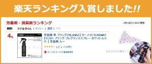 芳香剤車ブラング(BLANG)カーメイトL311ブラングフレグランススプレーホワイトムスク芳香剤ムスクシリーズ累計3900万個突破!