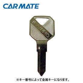 カーメイト ISK **** INNOキャリアキー(鍵1本)◆INNO(イノー) パーツ 補修部品 carmate