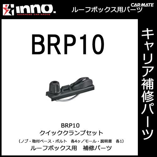 カーメイト BRP10 クイッククランプセット INNO イノー キャリア ルーフボックス オプション
