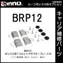 カーメイト BRP12 ボックス用Tスロットアダプター プレート付 INNO イノー キャリア ルーフボックス オプション