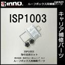 カーメイト ISP1003 取付金具セット パーツ 補修部品
