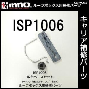 BR130用取付ベースセット/取付方法