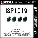 カーメイト ISP1019 SUノブASSYセット(ノブ4ヶ・キー2ヶ付)*キー番号は指定できません。 INSU用パーツ 補修部品