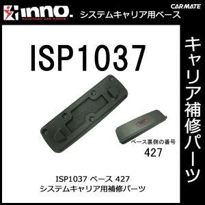 カーメイトISP1037ベース427パーツ補修部品INNOイノー