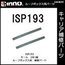 カーメイト ISP193 モール(2本1組) パーツ 補修部品