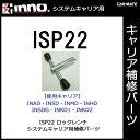 カーメイト ISP22 ロックレンチ パーツ 補修部品