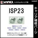 カーメイト ISP23 ロックナット(2ヶ1組) パーツ 補修部品