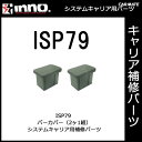 カーメイト ISP79 バーカバー 2ヶ1組 パーツ 補修部品