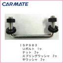 カーメイト ISP983 IN417用Uボルトセット パーツ 補修部品