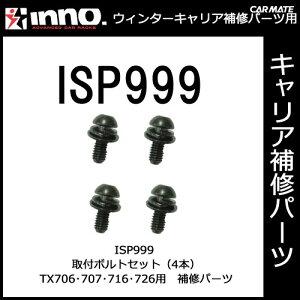 カーメイトISP999取付ボルト(4本1組)パーツ補修部品05P01Jun14